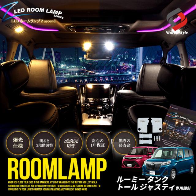 タンク ルーミー ジャスティ トール 専用 クリア加工 LEDルームランプ 2色カラー切り替え 明るさ調整機能付き [J]