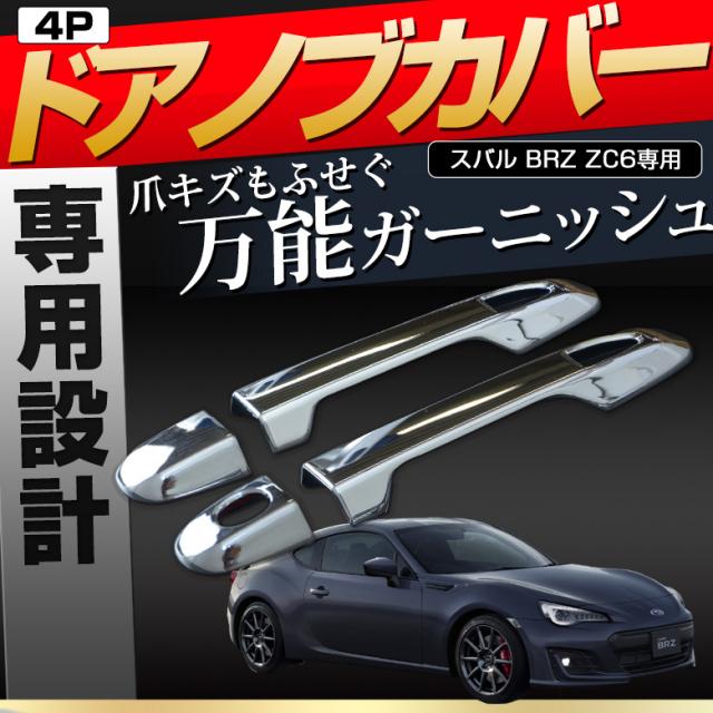 BRZ ZC6専用 ドアノブカバー 4p[J]