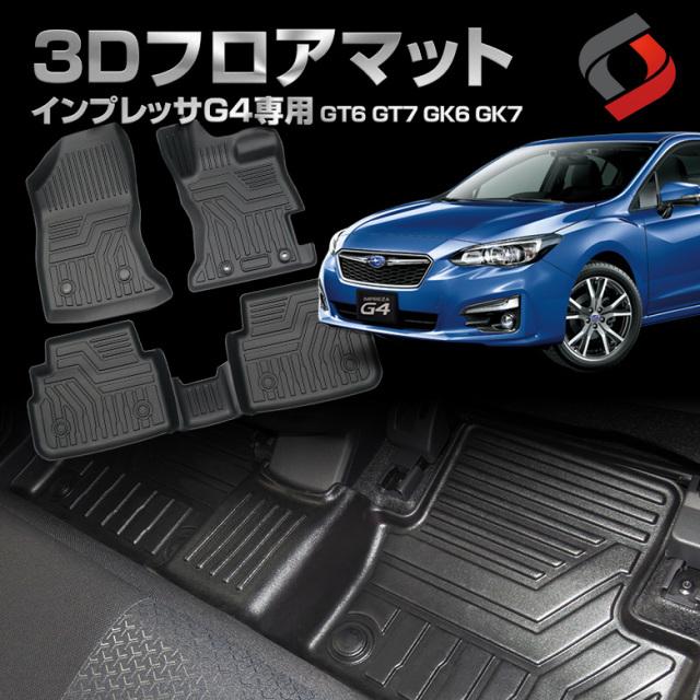 インプレッサ G4 GT6 GT7 GK6 GK7 H28.11~ 専用 3Dフロアマット MT車適合不可  [J]