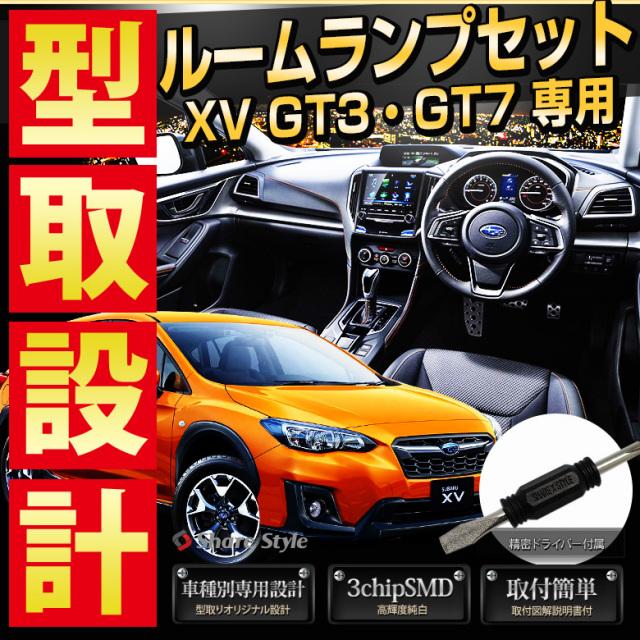 XV GT3・7専用型取設計ルームランプ