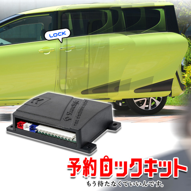 汎用予約ロックキット トヨタ ホンダ等 対応 自動スライドドア車種専用 [K]