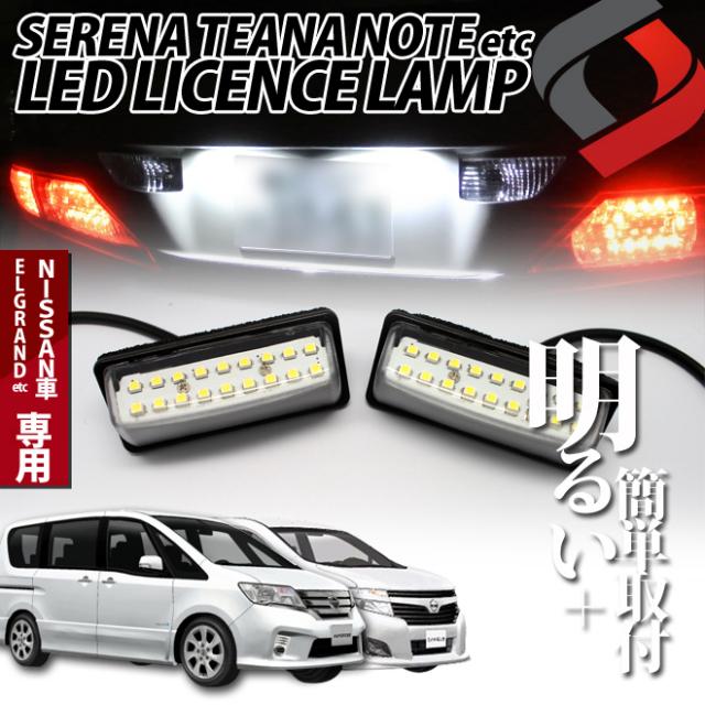 NISSAN(日産) 車専用 ユニット付きライセンスランプ(ナンバー灯)LED18連 2ピースセット