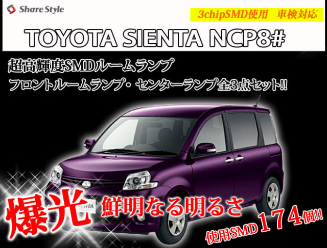 超激明 TOYOTA シエンタ(SIENTA) NCP8# ルームランプ超豪華セット!! 3chip SMD使用[K]
