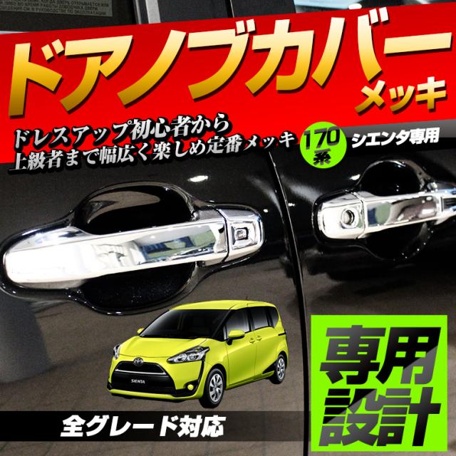 シエンタ 170系 ドアノブカバー 全グレード対応 メッキカバー メッキ加工 12p