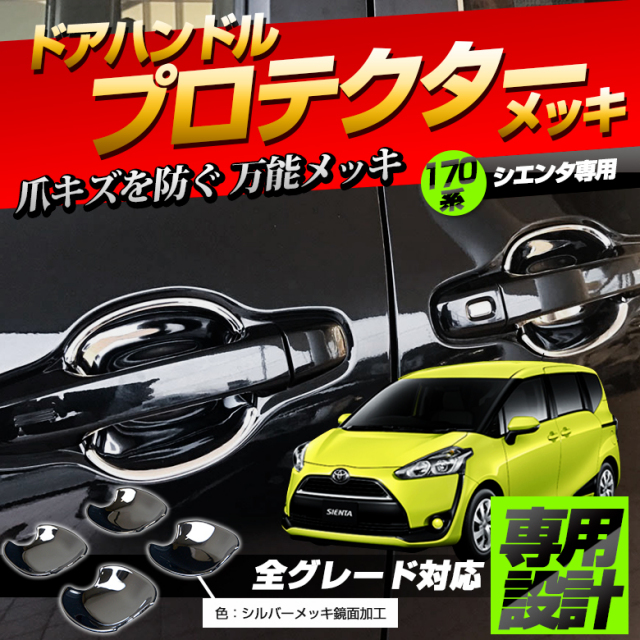 シエンタ 170系 ドアハンドルプロテクターカバー  全グレード対応 メッキカバー ドアノブ メッキ加工 4p