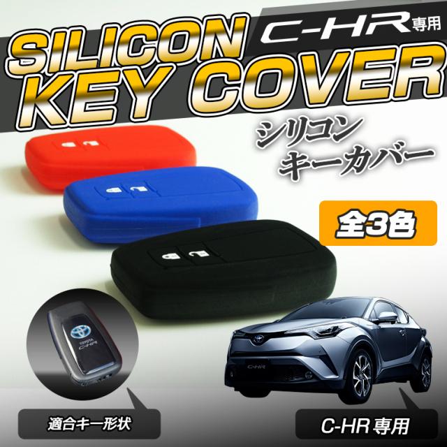 C-HR キーカバー シリコン製 傷 汚れ防止に リレーアタック 非対応  【 トヨタ スマートキーカバー キーケース C-HR専用】
