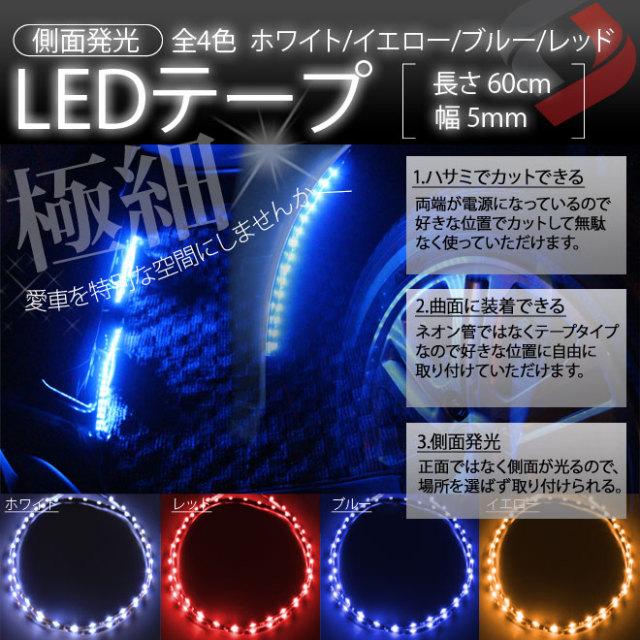 側面発光 極細幅LEDテープ 60cm 5mm幅 ヘッドライトや室内インテリアに!(ホワイト/ブルー/イエロー/レッド) ハサミで長さ調節可能[A]