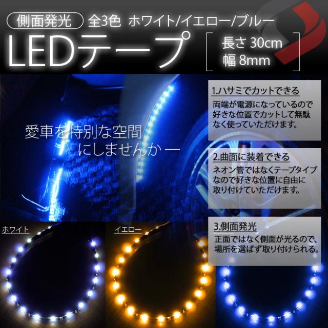 側面発光 LEDテープ 30cm ヘッドライトや室内インテリアに!!全3色(ホワイト/ブルー/イエロー) ハサミで切れる 長さ調節可能!![A]