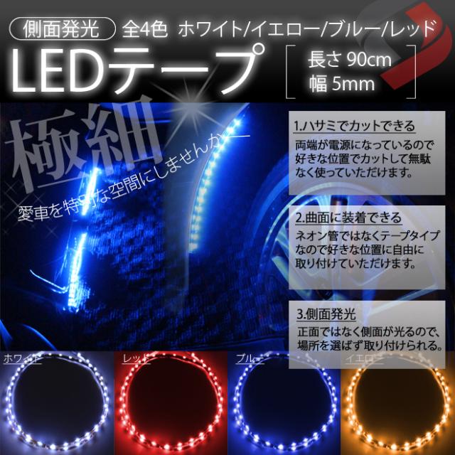 極細幅 側面発光 LEDテープ 90cm 5mm幅 ヘッドライトや室内インテリアに!(ホワイト/ブルー/イエロー/レッド)ハサミで長さ調節可能[A]