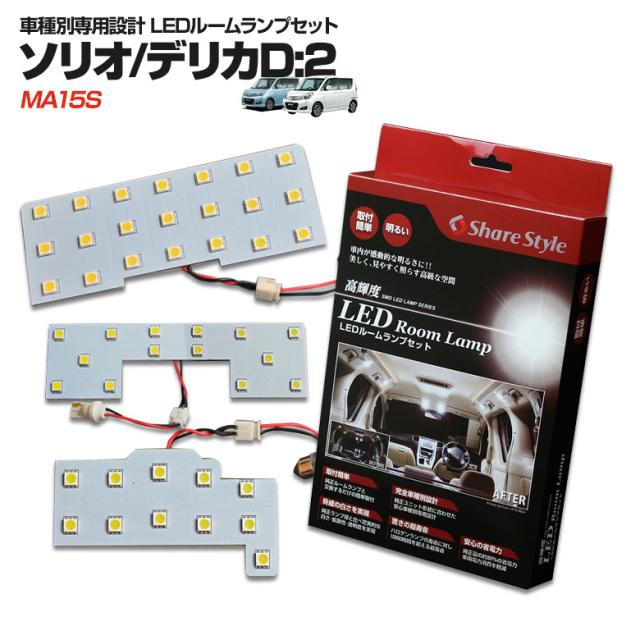 超激明 SUZUKI(スズキ) 新型ソリオ MITSUBISHI(三菱) デリカD:2専用 ルームランプ 超豪華セット!! 3chip SMD全使用 [J]