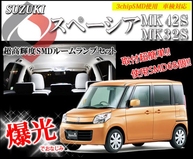 超激明 SUZUKI スペーシア/カスタム MK32S MK42S MK53S ルームランプ超豪華セット!! 3chip SMD使用 フロント リア