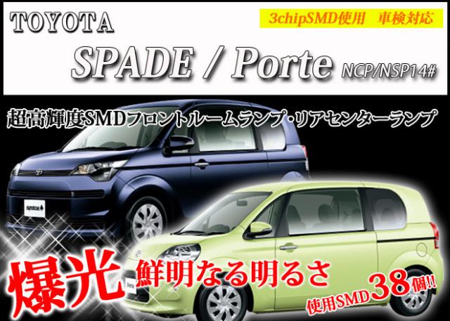 超激明 TOYOTA(トヨタ) SPADE(スペイド) Porte(ポルテ) NCP/NSP14# ルームランプセット  3chip SMD全使用 [1E][K]