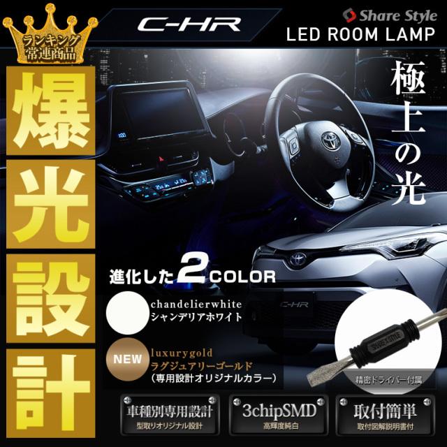 C-HR LED ルームランプ TOYOTA 簡単取付 超高輝度 老舗ならではの圧倒的明るいLEDルームランプセット 3chip LED 搭載 TOYOTA トヨタ CHR 専用設計に新色登場!