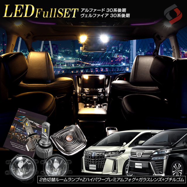 アルファード ヴェルファイア 30系 後期専用 LED フォグランプ ガラスレンズユニット ブチルゴム ルームランプ がフルセットでお得価格
