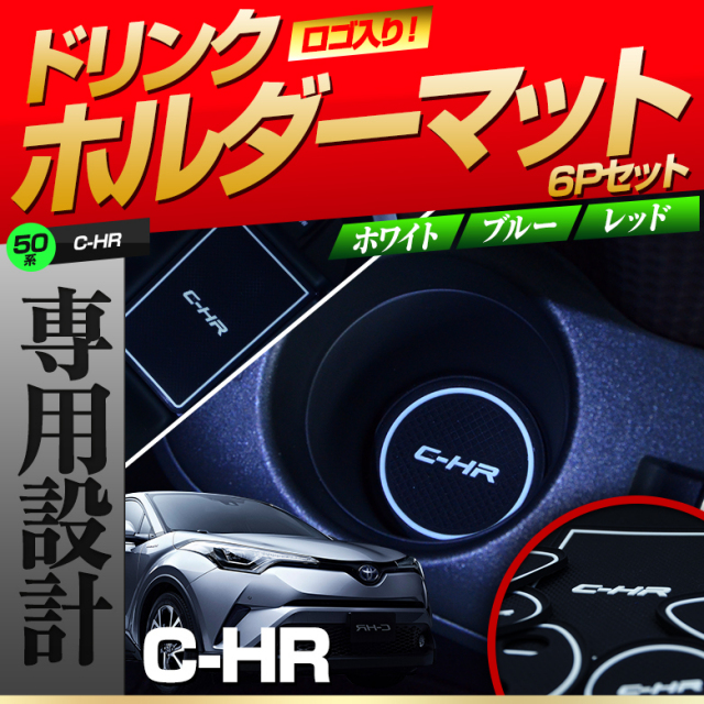 C-HR専用 ドリンクホルダーマット 6p