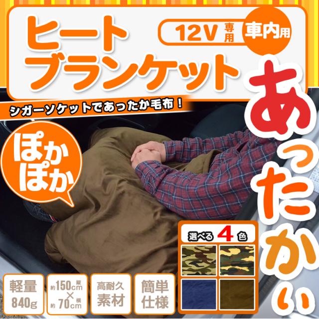 ヒートブランケット 小(150cm×70cm) 電気毛布シガーソケット12V用