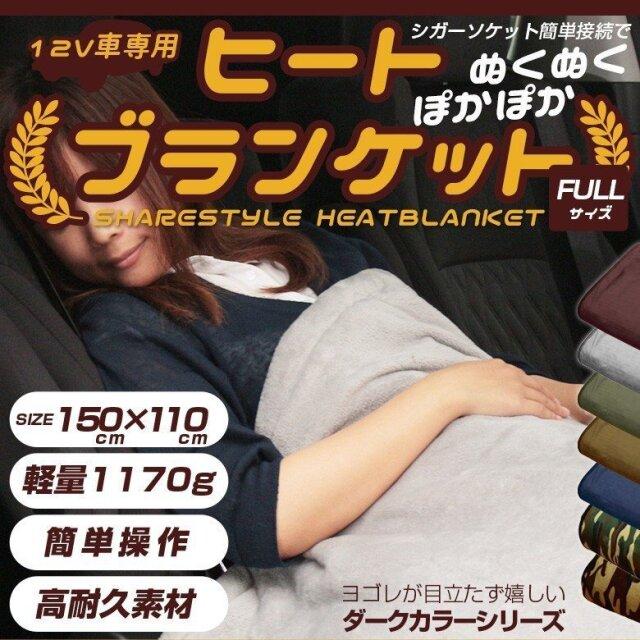 新色登場!ヒートブランケット フルサイズ(150cm×110cm) 電気毛布シガーソケット12V用[J]