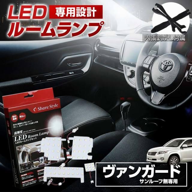 超激明 ACA/GSA3# VANGUARD(ヴァンガード) サンルーフなし車専用 ルームランプ超豪華セット!! 3chip SMD使用[K]