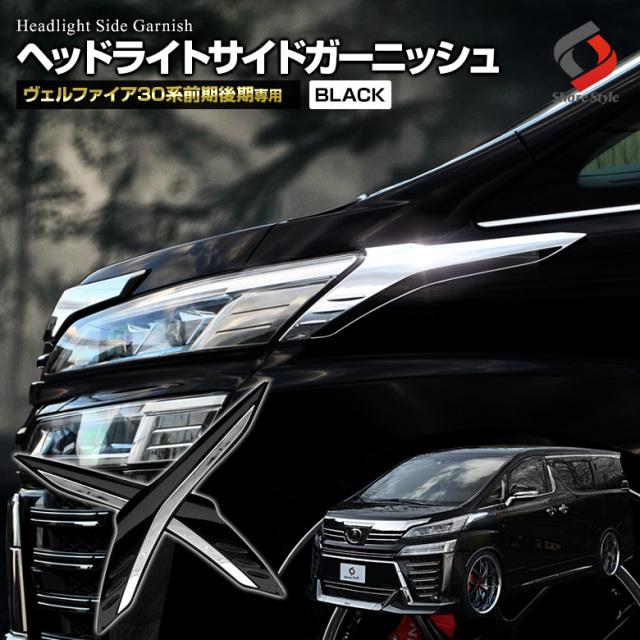 【衝撃価格】ヴェルファイア30系後期専用 ヘッドライトサイドガーニッシュ [J]