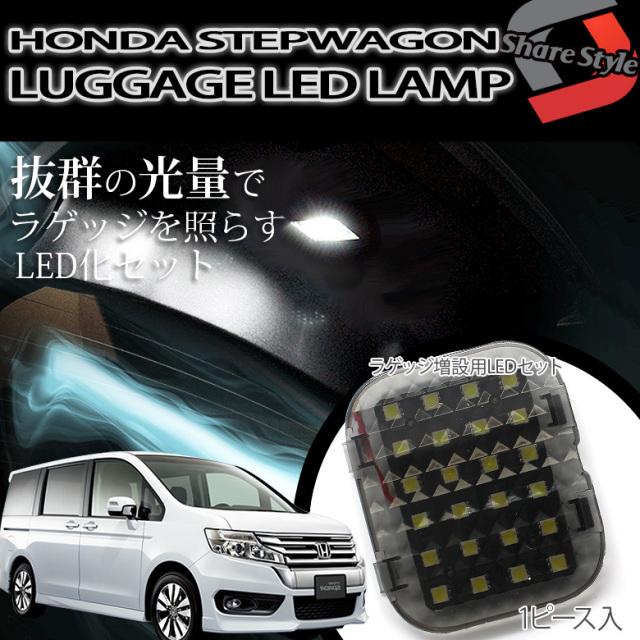 ステップワゴン(STEPWGN) RK1~5/RG系 専用 ラゲッジ増設用LEDランプセット ラゲッジランプ