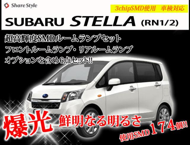 超激明 SUBARU ステラ(STELLA) RN1/2 専用 ルームランプ超豪華セット!! 3chip SMD使用