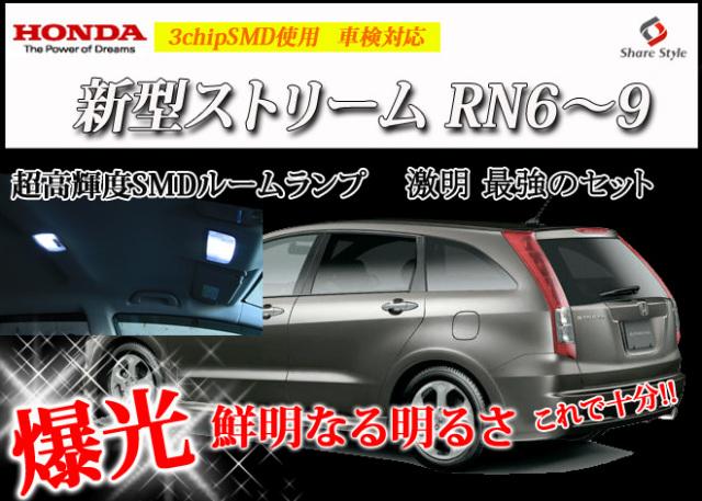 超激明 HONDA(ホンダ) ストリーム(STREAM) RN6/RN7/RN8/RN9専用 ルームランプ 超豪華セット!! 3chip SMD全使用 014