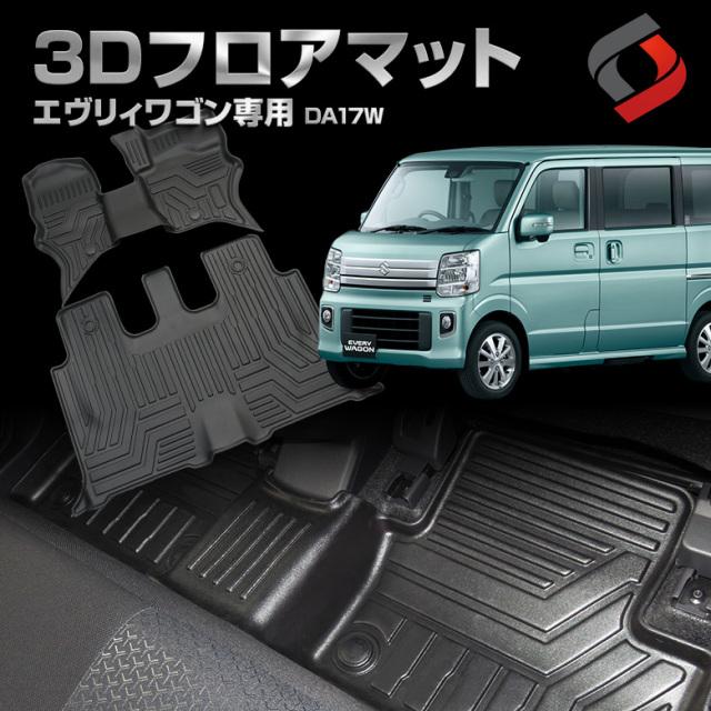 エブリィ ワゴン DA17W 専用 3D フロアマット  [J]