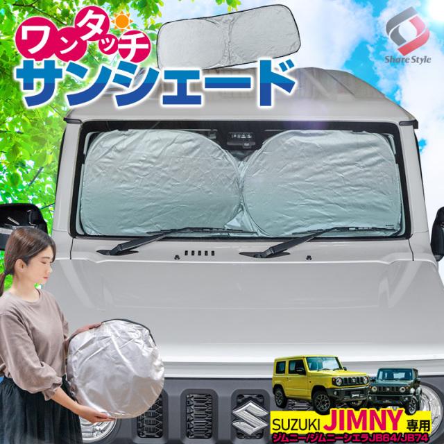 ジムニー ジムニーシエラ JB64 JB74 専用 ワンタッチ サンシェード [J]