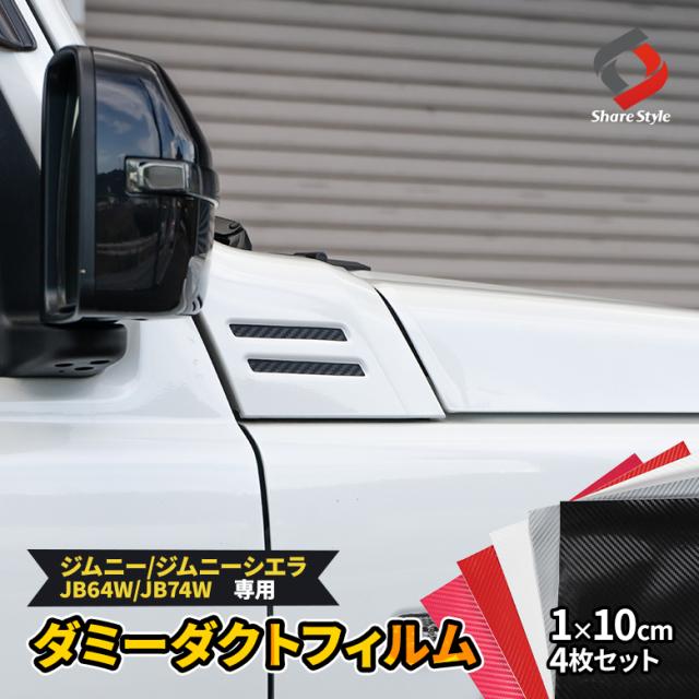 【まとめ割引対象商品】ジムニー ジムニーシエラ JB64 JB74 専用 ダミーダクト フィルム カーボン 4p