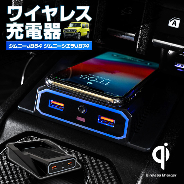 ジムニー ジムニーシエラ JB64 JB74 QI充電 置き型充電器 [K]