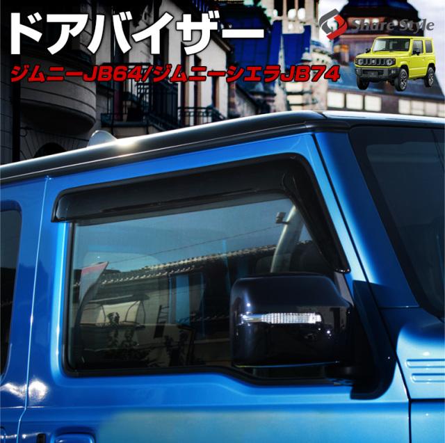 新型 ジムニー/ジムニーシエラ JB64/JB74 専用 ドアバイザー[J]