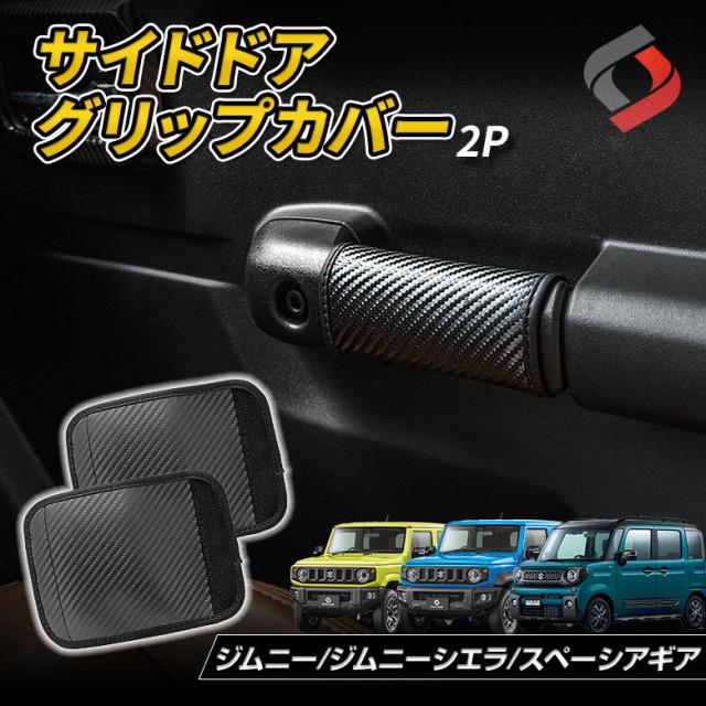 ジムニー ジムニーシエラ JB64 JB74 専用 サイドドアグリップカバー 2p