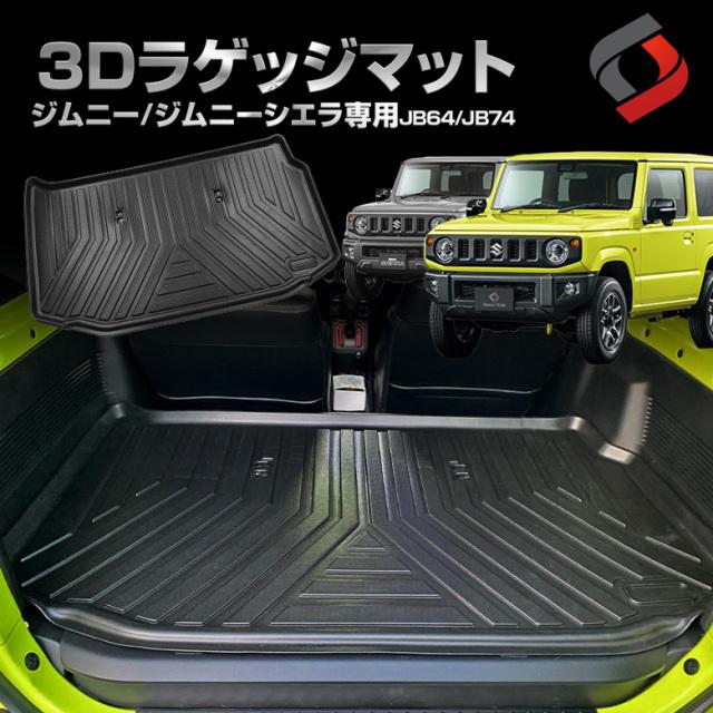 ジムニー/ジムニーシエラ JB64/JB74 3D ラゲッジマット [A]