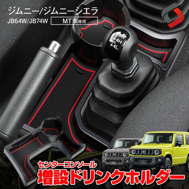 ジムニー JB64 シエラ JB74 MT車 センターコンソール 増設ドリンクホルダー[J]