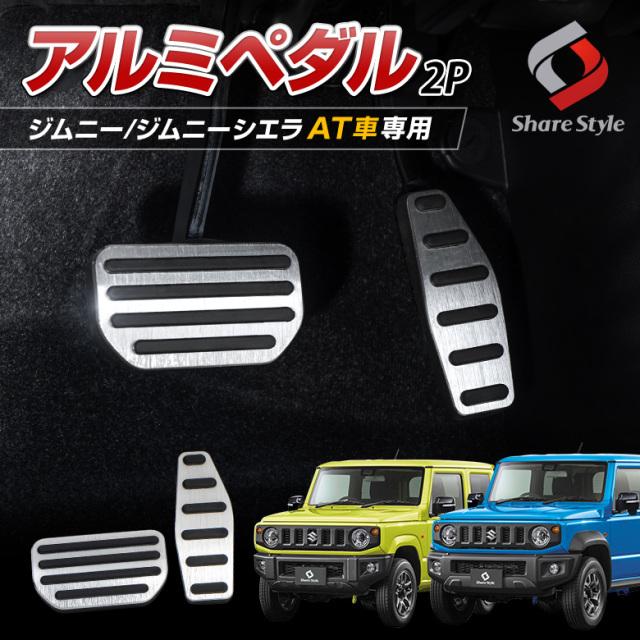 【まとめ割引対象商品】ジムニー ジムニーシエラ JB64 JB74 AT車 専用 アルミペダル 2p