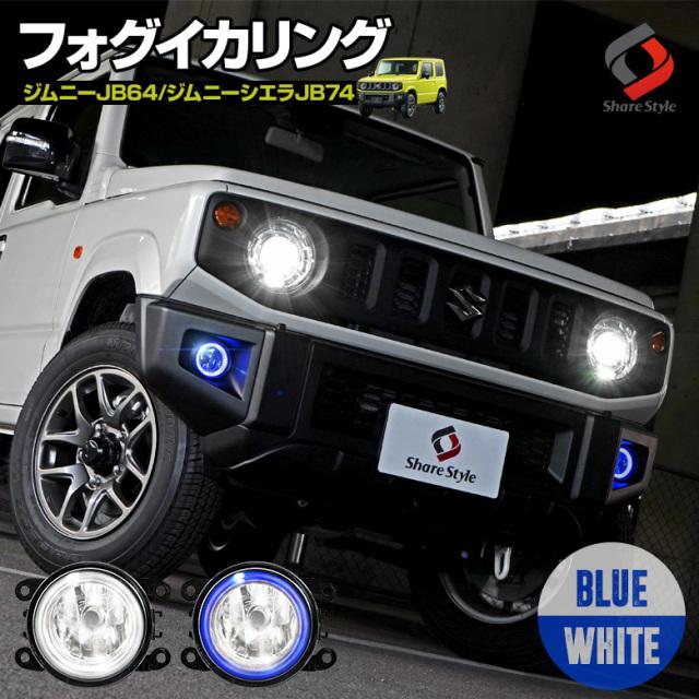 ジムニー/ジムニーシエラ JB64/JB74 専用 LEDイカリング付きフォグレンズキット [K]