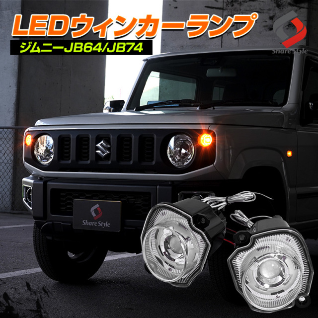 ジムニー ジムニーシエラ JB64 JB74 専用LEDウィンカーランプ [J]