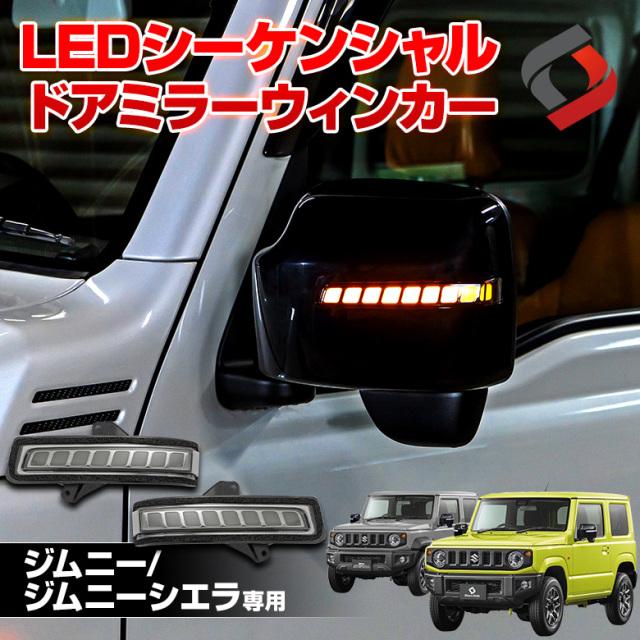 ジムニー ジムニーシエラ JB64 JB74 専用 LEDシーケンシャルドアミラーウィンカーランプ