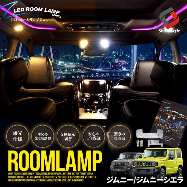 ジムニー ジムニーシエラ JB64W JB74W 専用 クリア加工LEDルームランプセット 2色発光 明るさ調整機能付き