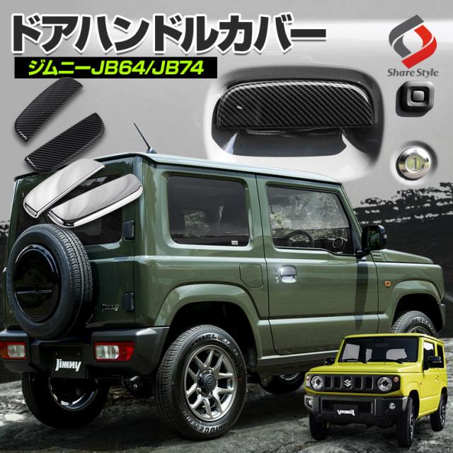 ジムニー ジムニーシエラ JB64 JB74 専用ドアハンドルカバー2P [J]