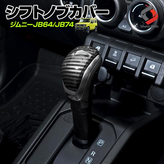 ジムニー ジムニーシエラ JB64 JB74 専用シフトノブカバー カーボン調 [J]