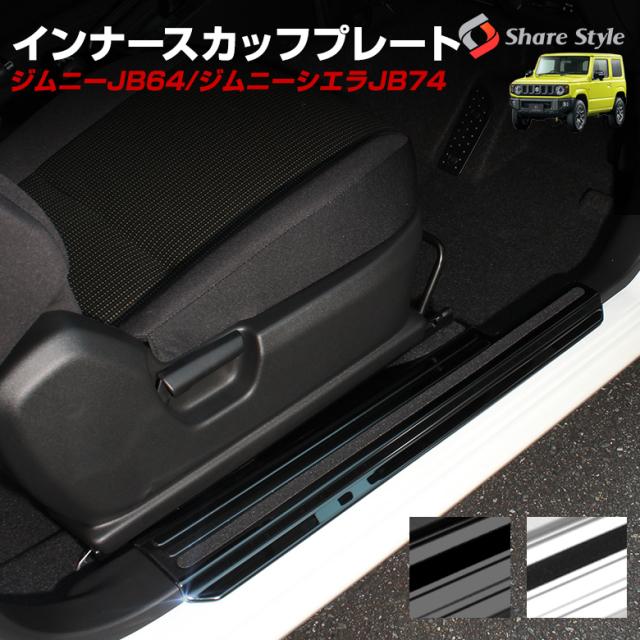 新型 ジムニー ジムニーシエラ JB64 JB74 (H30年7月~) 専用 インナースカッフプレート [K]