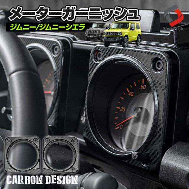 ジムニー ジムニーシエラ JB64 JB74 専用 メーターガーニッシュ カーボン 2p