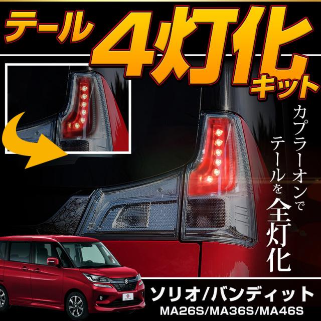 ソリオMA26/36/46専用 テール全灯化キット