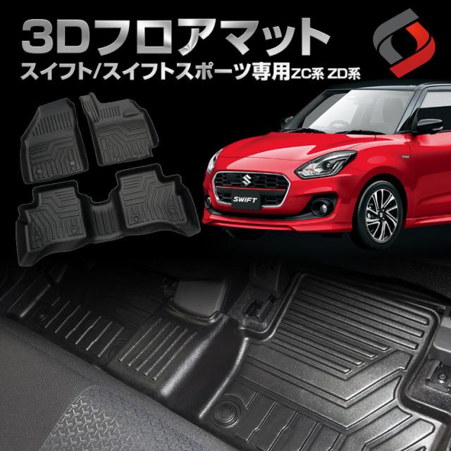 スイフト スイフトスポーツ ZC系 ZD系 専用 3Dフロアマット ガソリン車 ハイブリッド車 対応[J]
