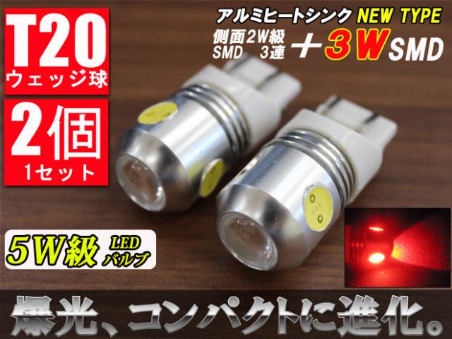【5Wで超激光 T20 ウェッジ球 ハイパワーLED レッド】 HID級!? バックランプ球に T20の中でNo.1の明るさを実現!! LEDバルブ 2個1セット[J]