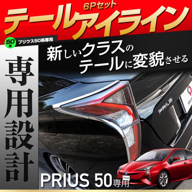 プリウス 50系 テールアイライン 6p