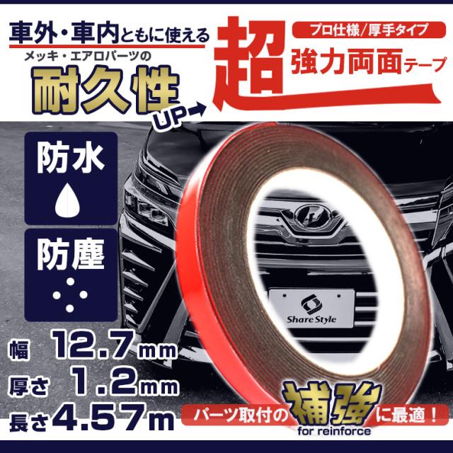 超強力両面テープ 汎用タイプ 幅12.7mm 厚さ1.2mm 長さ4.57m 1本[K]