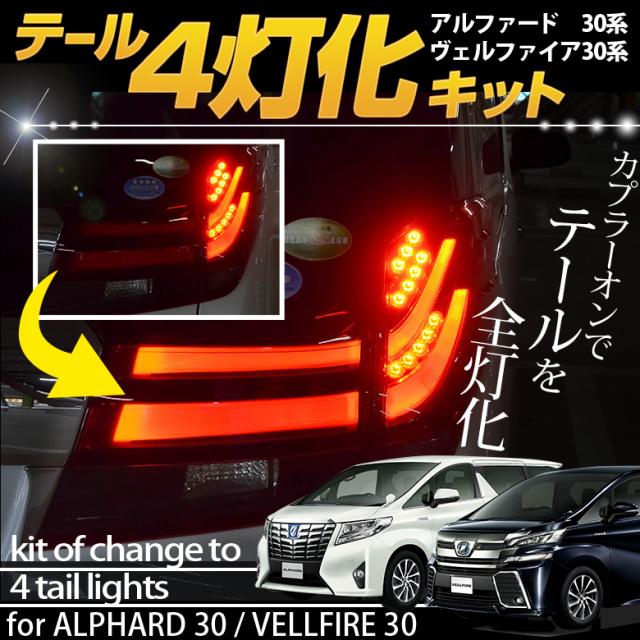 アルファード・ヴェルファイア 30系 専用 テール4灯化キット