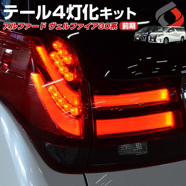 【予約販売 10月中旬入荷予定】アルファード・ヴェルファイア 30系 前期 専用 テール4灯化キット